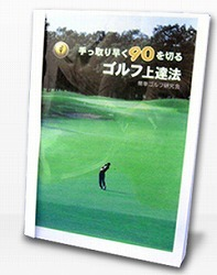 golfikeda11.jpg